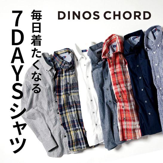 多彩な着こなしが1週間楽しめる!バリエーション豊富な7DAYSシャツ