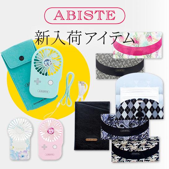 ABISTE/アビステ特集