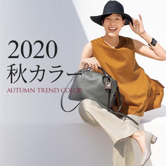 2020 秋冬トレンドカラーのファッションアイテム一挙公開!