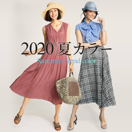 2020夏トレンドカラーのファッションアイテム一挙公開!