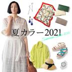 2021夏トレンドカラーのファッションアイテム一挙公開!