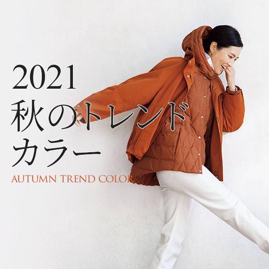 2021 秋トレンドカラーのファッションアイテム一挙公開!
