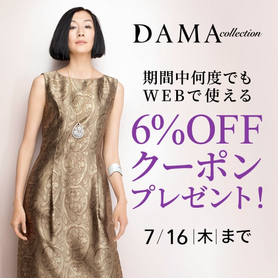 DAMA collection限定6%OFFクーポンプレゼント
