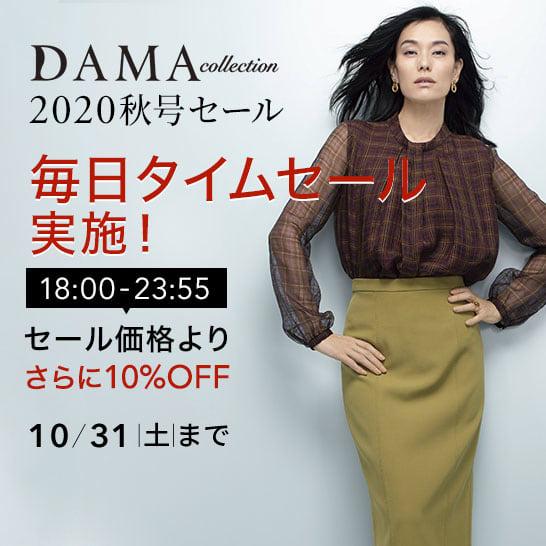 期間限定DAMA collectionセール