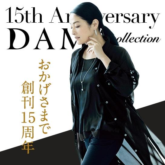おかげさまで創刊15周年   DAMA collection