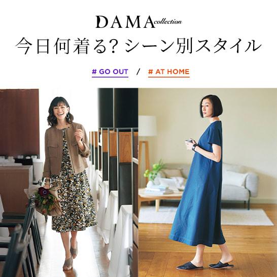 今日何着る?シーン別スタイル|DAMAcollection