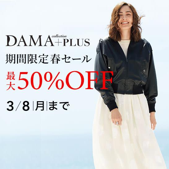 期間限定DAMA collection PLUSセール