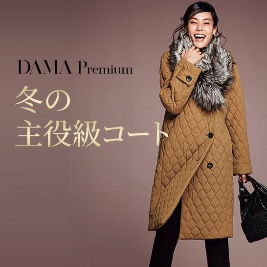 冬の主役級コート l DAMA Premium