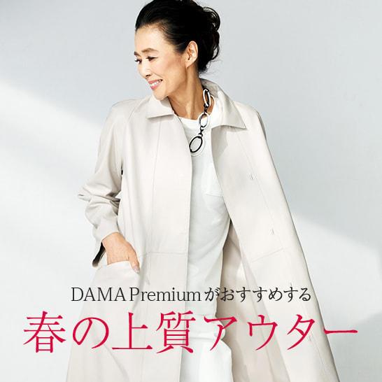 春の上質アウター|DAMA Premium