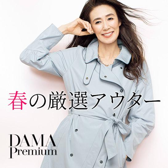 2021 春の厳選アウターl DAMA Premium