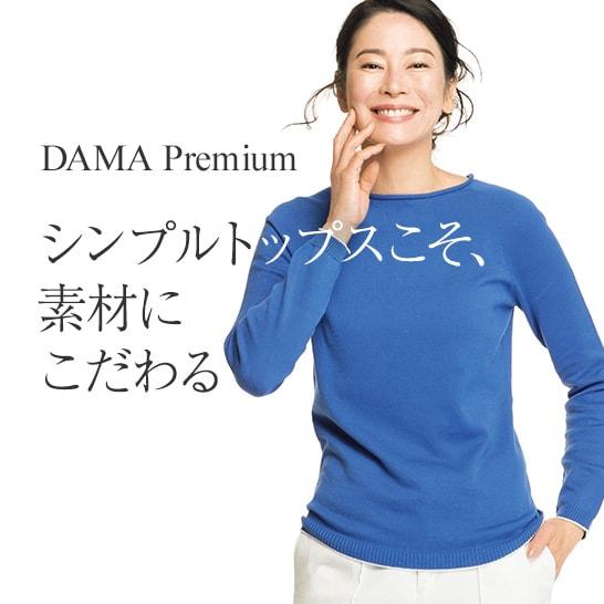 シンプルトップスこそ、素材にこだわる|DAMA Premium