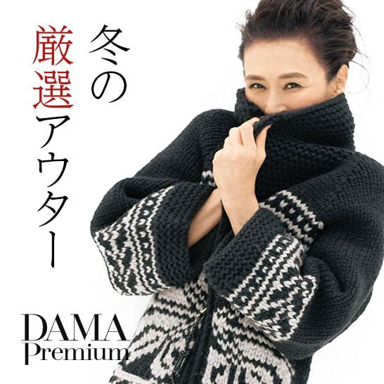 冬の厳選アウター|DAMA Premium