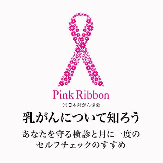 乳がんについて知ろう
