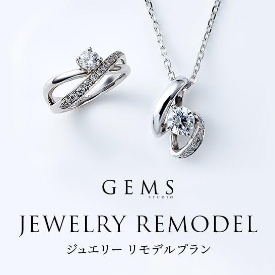 リモデルプラン|GEMS STUDIO