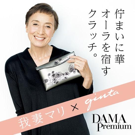 DAMA Premium|佇まいに華オーラを宿すクラッチ