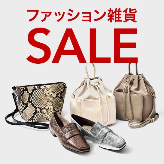 ファッション雑貨セール