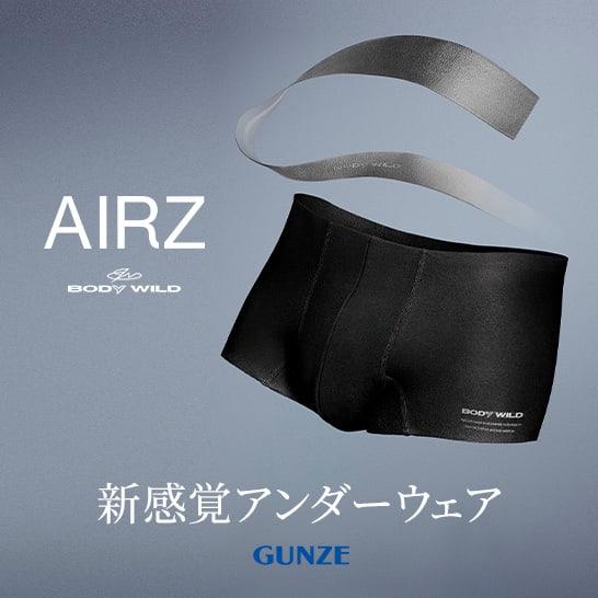 GUNZEの新感覚アンダーウェア「BODY WILD -AIRZ-」