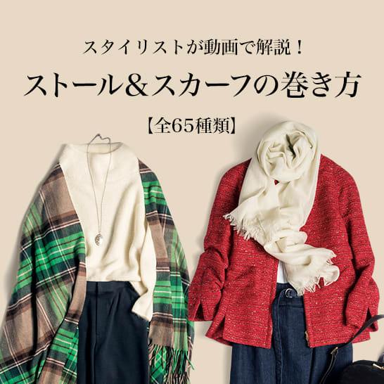 ストール&スカーフの巻き方【全65種類】