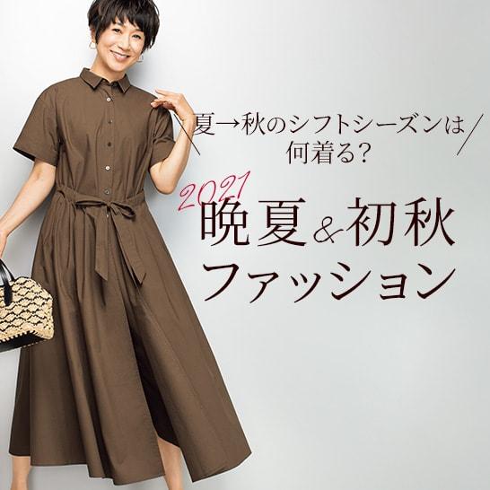 2021 晩夏&初秋ファッション