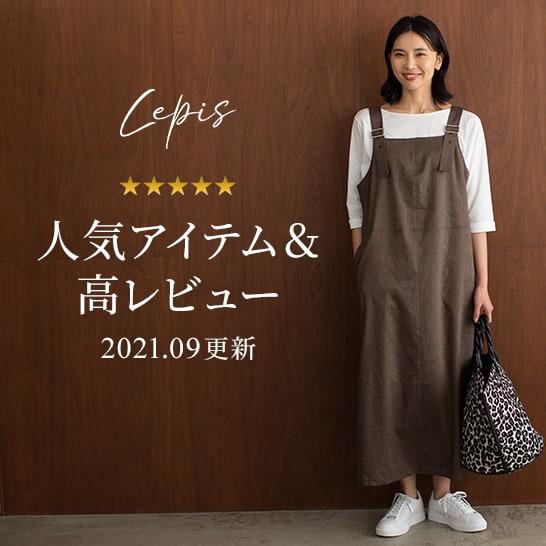 人気&高レビューアイテム 9月|Lepis