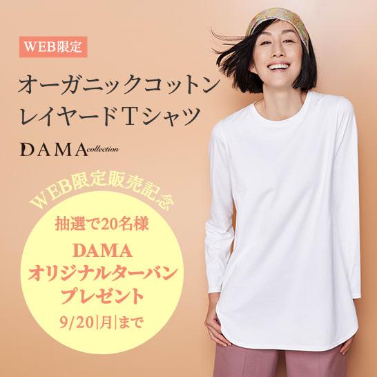 オーガニックコットンレイヤードTシャツ|DAMA collection