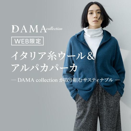 DAMA SUSTAINABLE 第3弾 DAMA collection