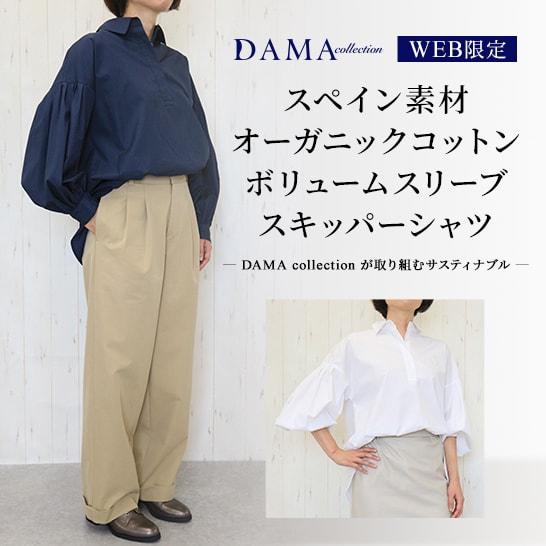 DAMA SUSTAINABLE いいねで商品化 DAMA collection