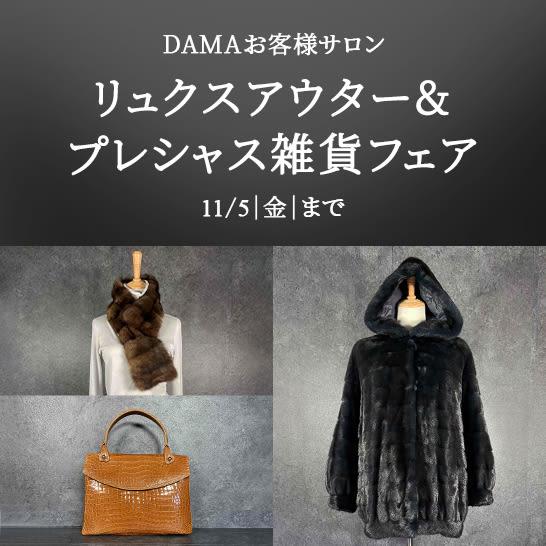 リュクスアウター&プレシャス雑貨フェア|DAMAサロン