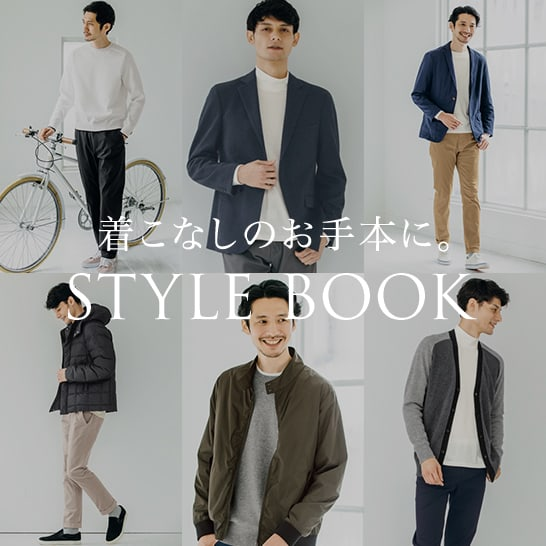 STYLE BOOK -メンズ-