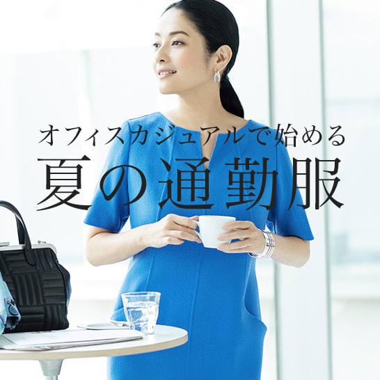 2019 夏の通勤ファッション