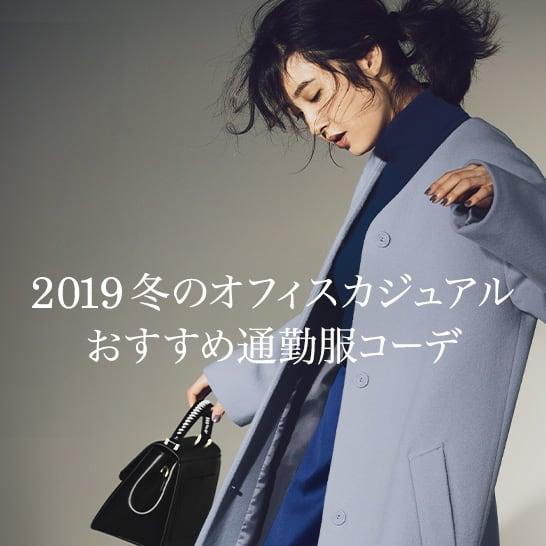 2019冬のオフィスカジュアル おすすめ通勤服コーデ