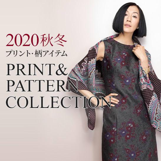 2020秋冬 プリント&柄コレクション