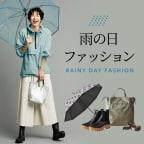 雨の日ファッション