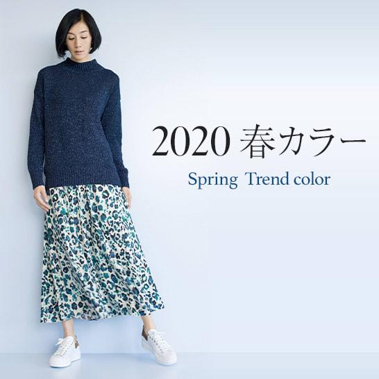 2020春トレンドカラーのファッションアイテム一挙公開!