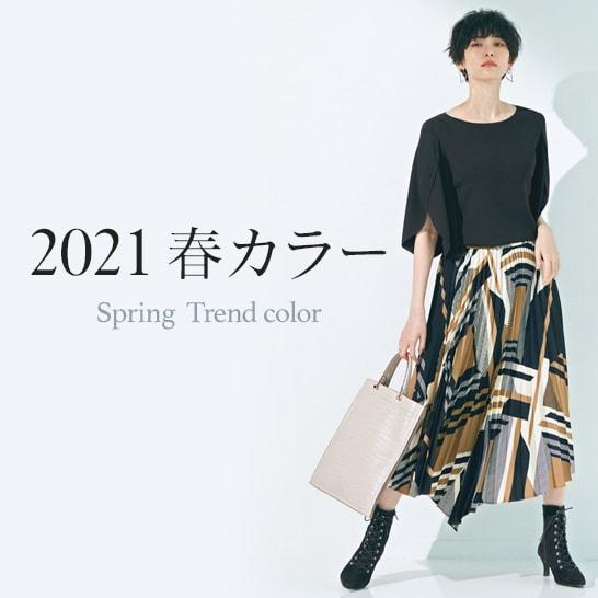 2021春トレンドカラーのファッションアイテム一挙公開!