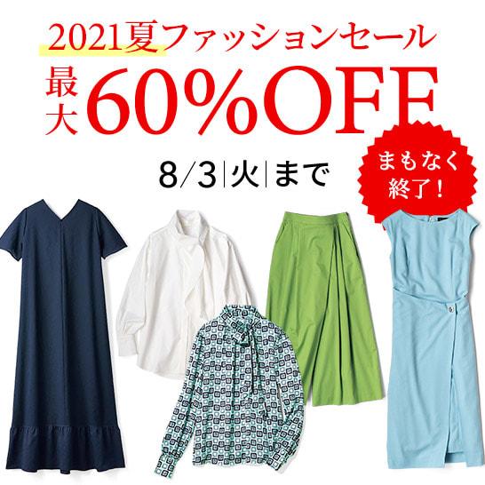 【まもなく終了】夏ファッションセール