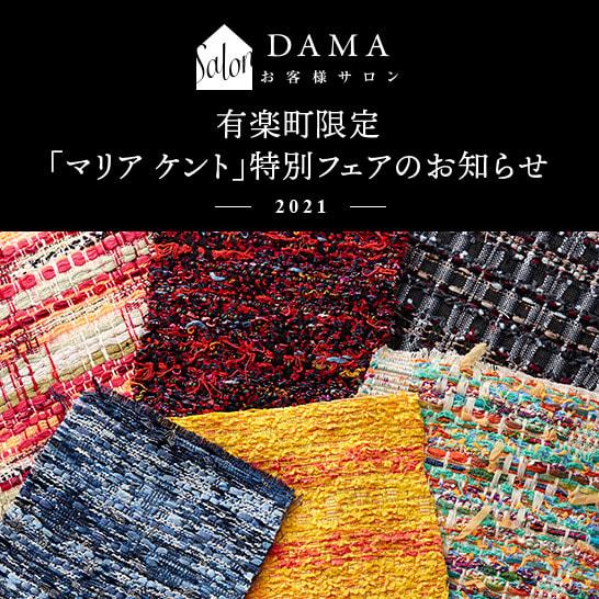 2021 DAMAお客様サロン 有楽町限定 「マリアケント」特別フェアのお知らせ