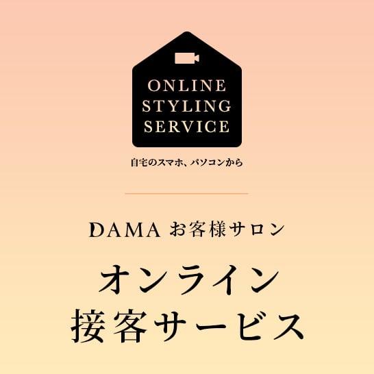 オンライン接客サービス|DAMAお客様サロン