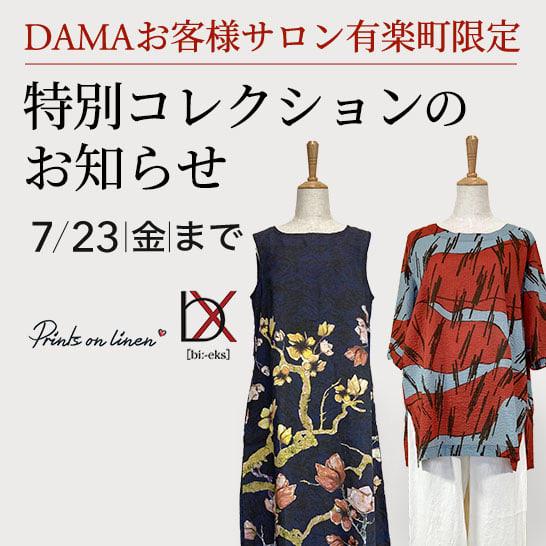 DAMAサロン限定商品|DAMAサロン有楽町