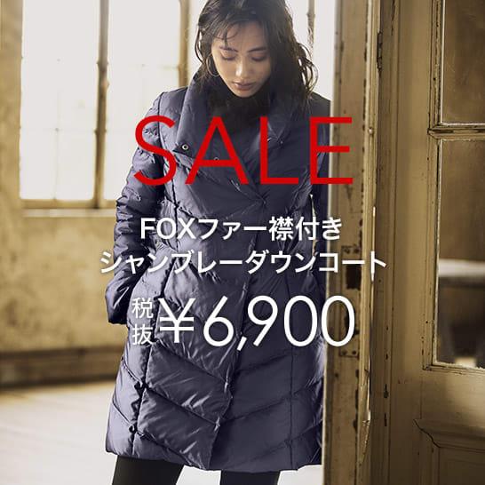 FOXファー襟付ダウンコート 税抜6,900円