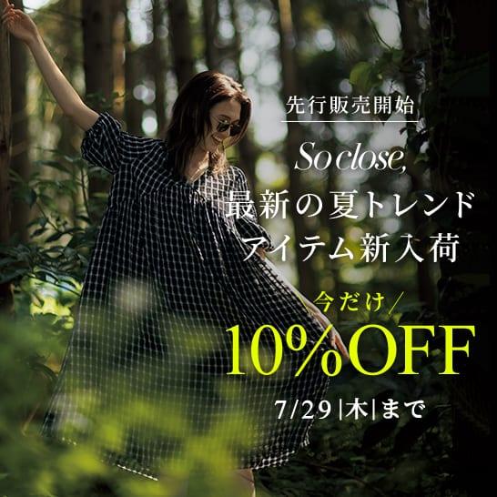 先行販売/So close, 夏アイテム 10%OFF!