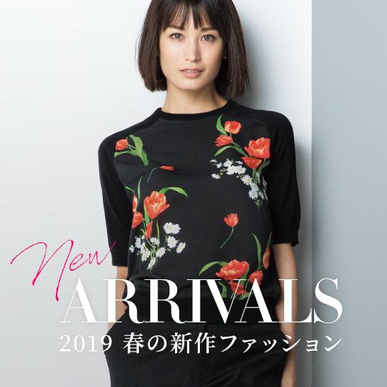 2019春 新作ファッション、登場!