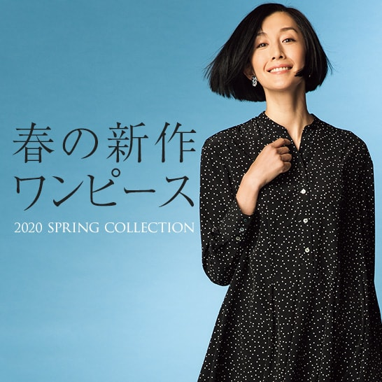 春の新作ワンピース、新入荷!