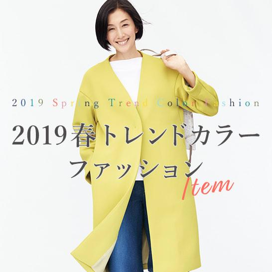 2019 春トレンドカラーのファッションアイテム一挙公開!