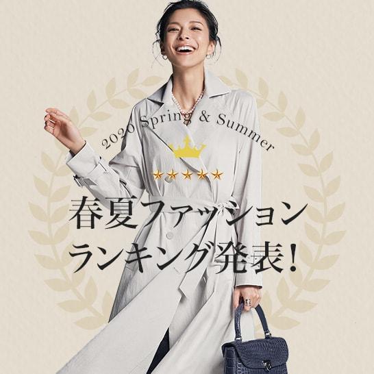 2020春夏ファッション、人気ランキング発表!