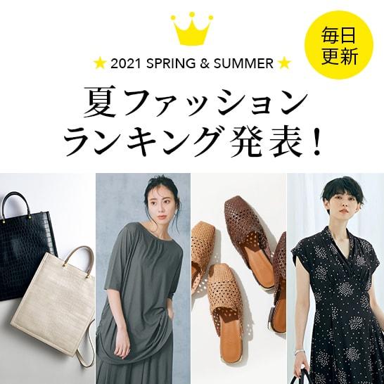 2021夏ファッション、人気ランキング発表!