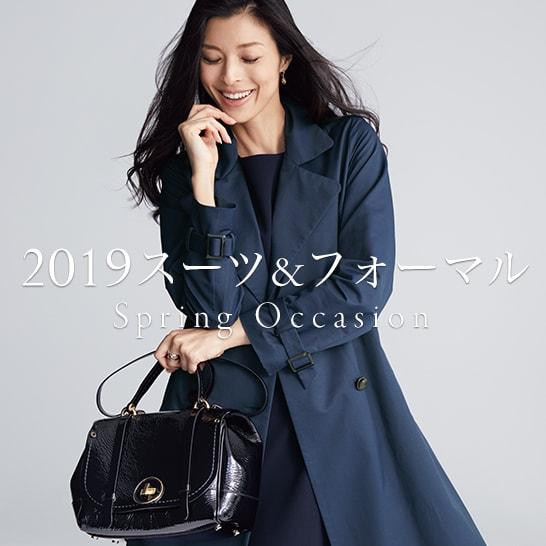 2019 スーツ&フォーマルSTYLE
