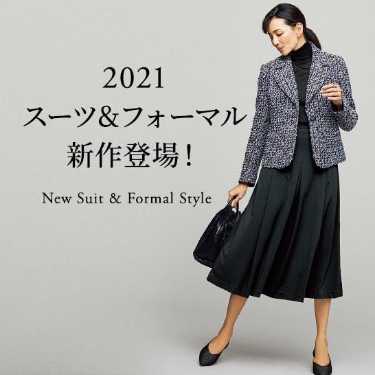 2021 スーツ&フォーマルSTYLE