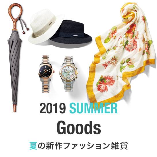 2019夏の新作ファッション雑貨