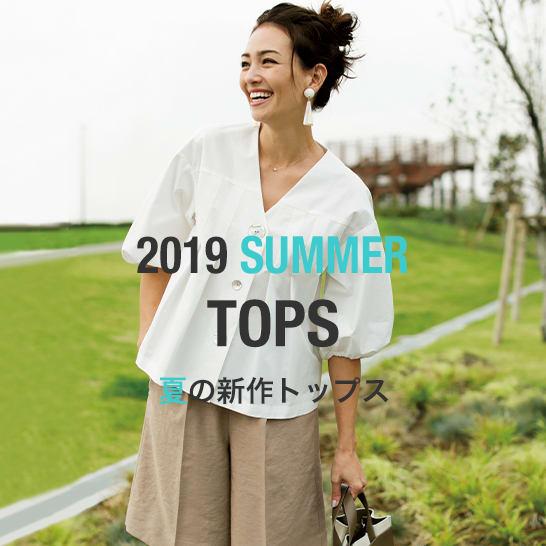2019夏の新作トップス